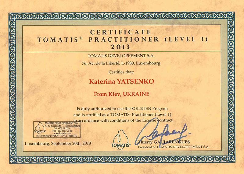 Сертификат Томатиса для детей