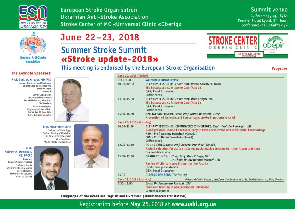Участие в Stroke Update - 2018 Киев, летний семинар